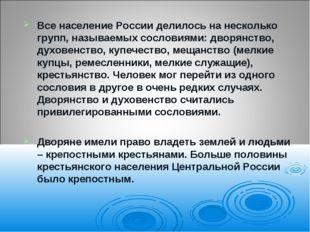 Все население России делилось на несколько групп, называемых сословиями: дво