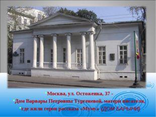 Москва, ул. Остоженка, 37 - Дом Варвары Петровны Тургеневой, матери писателя,