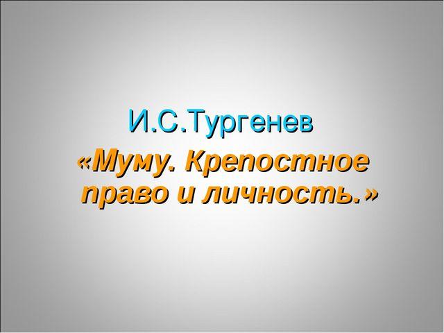 И.С.Тургенев «Муму. Крепостное право и личность.»