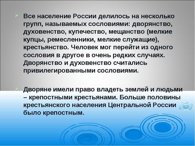 Все население России делилось на несколько групп, называемых сословиями: дво...