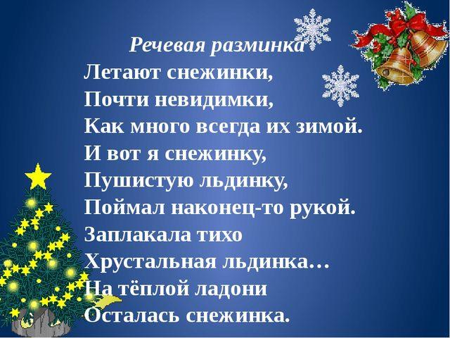 Речевая разминка Летают снежинки, Почти невидимки, Как много всегда их зимой...