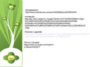 Изображения http://www.liveinternet.ru/users/3462866/post333903430/ Анимация: