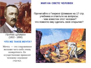 ЖИЛ НА СВЕТЕ ЧЕЛОВЕК ГЕНРИХ ШЛИМАН (1822 - 1890) Прочитайте о Генрихе Шлимане