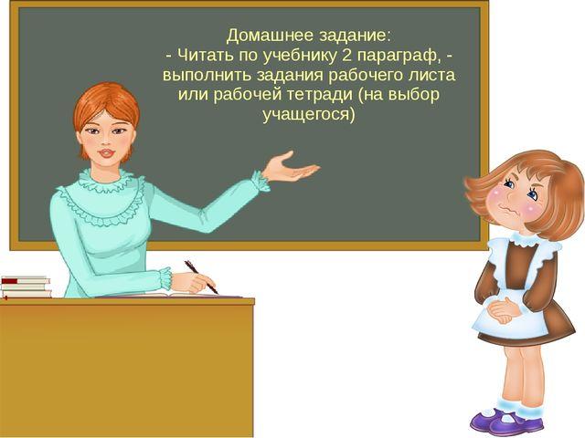 Домашнее задание: - Читать по учебнику 2 параграф, - выполнить задания рабоче...