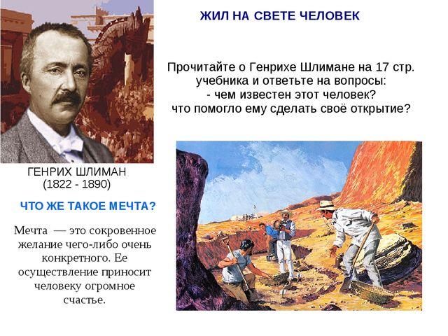 ЖИЛ НА СВЕТЕ ЧЕЛОВЕК ГЕНРИХ ШЛИМАН (1822 - 1890) Прочитайте о Генрихе Шлимане...