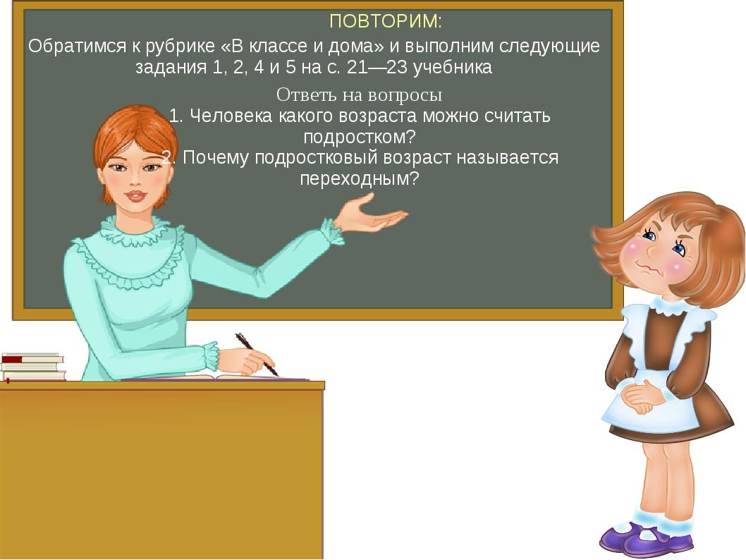 ПОВТОРИМ: Обратимся к рубрике «В классе и дома» и выполним следующие задания...