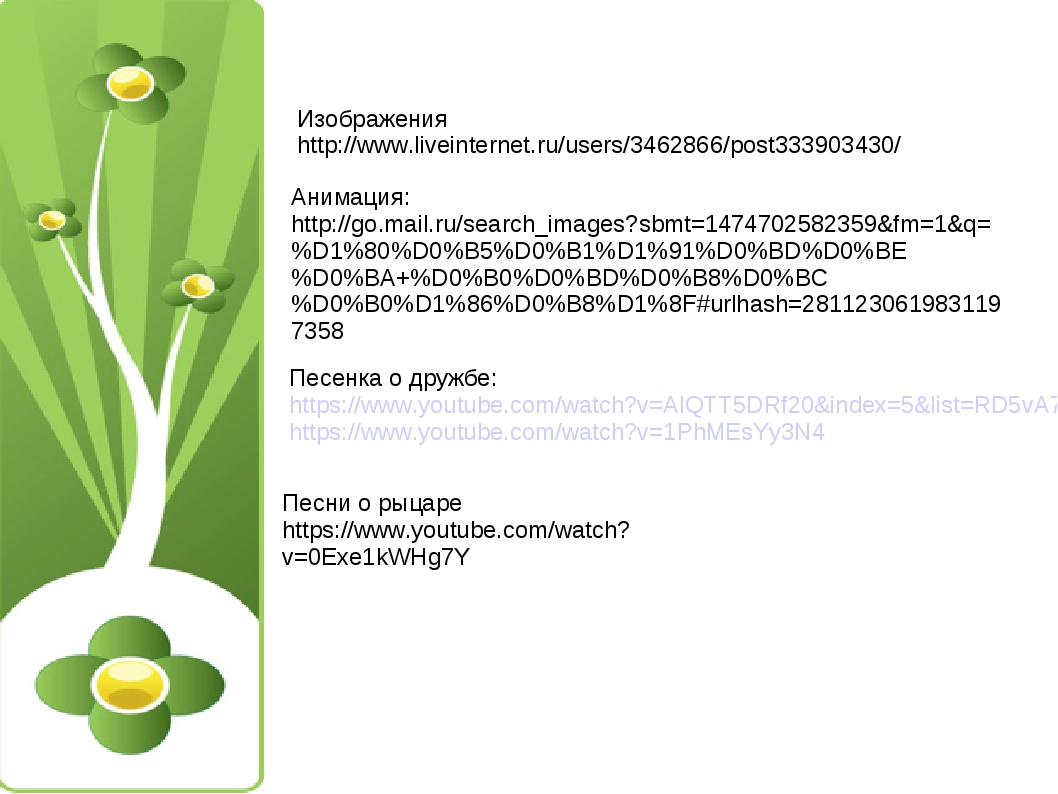 Изображения http://www.liveinternet.ru/users/3462866/post333903430/ Анимация:...