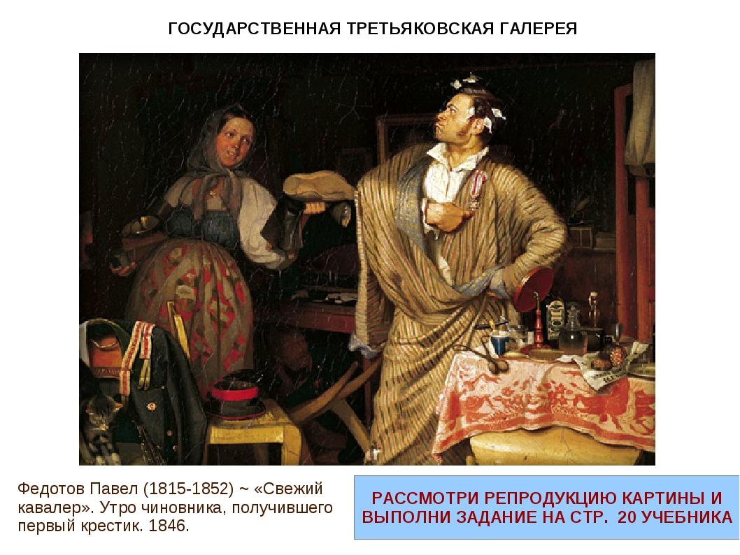 ГОСУДАРСТВЕННАЯ ТРЕТЬЯКОВСКАЯ ГАЛЕРЕЯ Федотов Павел (1815-1852) ~ «Свежий кав...