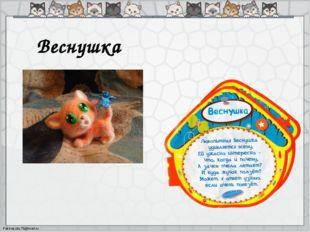 Веснушка FokinaLida.75@mail.ru