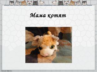 Мама котят FokinaLida.75@mail.ru