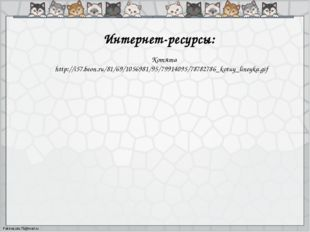 Котята http://i57.beon.ru/81/69/1056981/95/79914095/78782786_kotuy_lineyka.gi