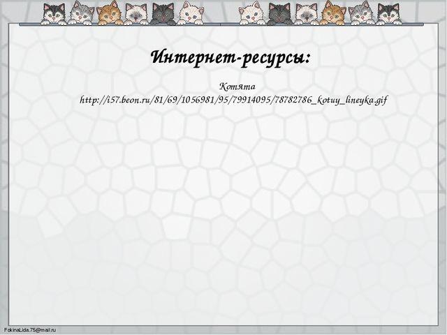 Котята http://i57.beon.ru/81/69/1056981/95/79914095/78782786_kotuy_lineyka.gi...