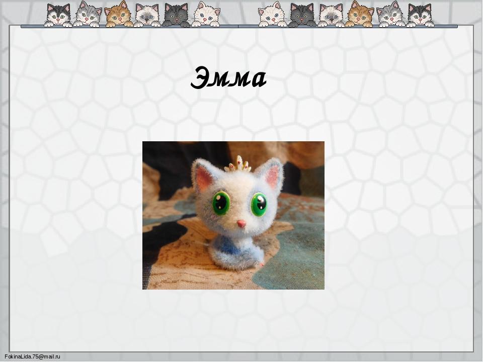 Эмма FokinaLida.75@mail.ru