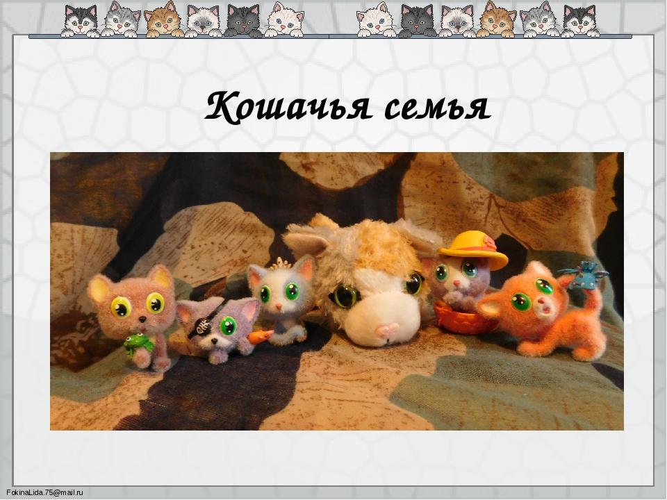 Кошачья семья FokinaLida.75@mail.ru