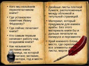 Кого мы называем первопечатником книги? Где установлен памятник Ивану Фёдоров