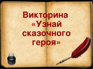 Викторина «Узнай сказочного героя»