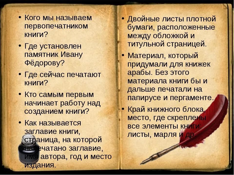 Кого мы называем первопечатником книги? Где установлен памятник Ивану Фёдоров...