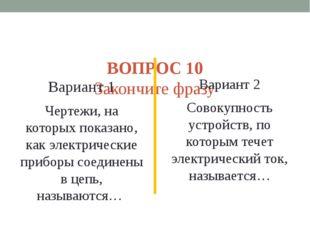 ВОПРОС 10 Закончите фразу Вариант 1 Чертежи, на которых показано, как электр