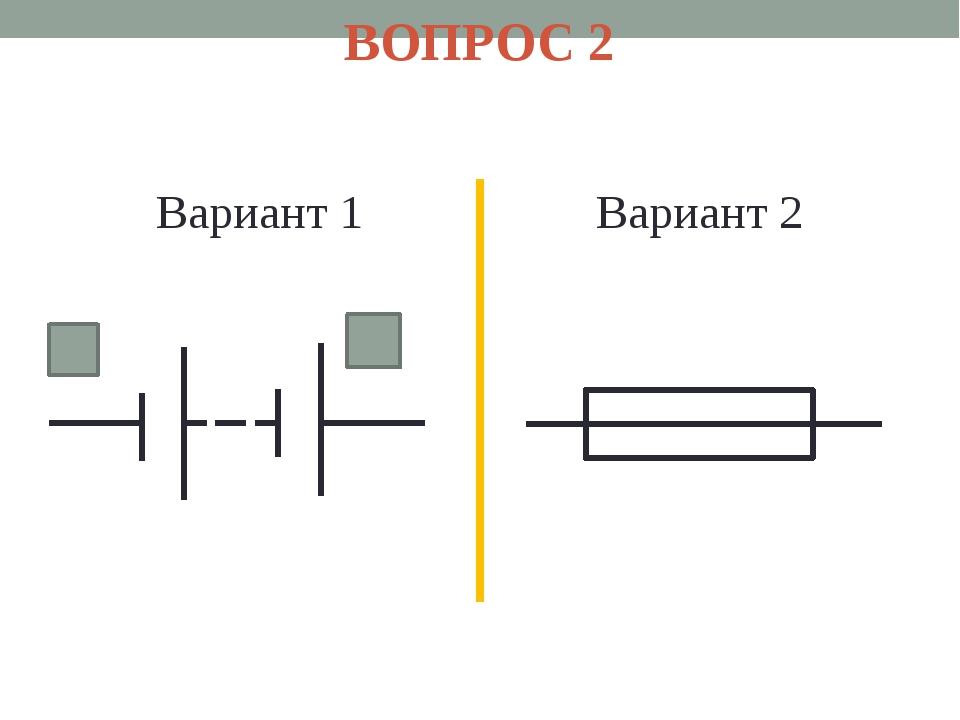ВОПРОС 2 Вариант 1 Вариант 2