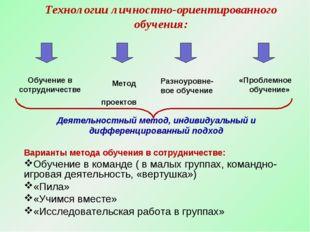 Деятельностный метод, индивидуальный и дифференцированный подход Обучение в