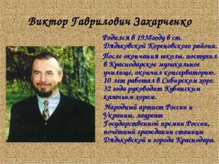 Виктор Гаврилович Захарченко Родился в 1938году в ст. Дядьковской Кореновског