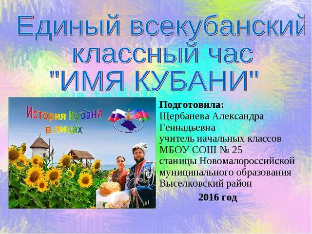 Подготовила: Щербанева Александра Геннадьевна учитель начальных классов МБОУ...