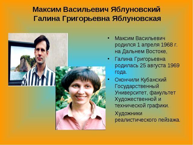 Максим Васильевич Яблуновский Галина Григорьевна Яблуновская Максим Васильеви...