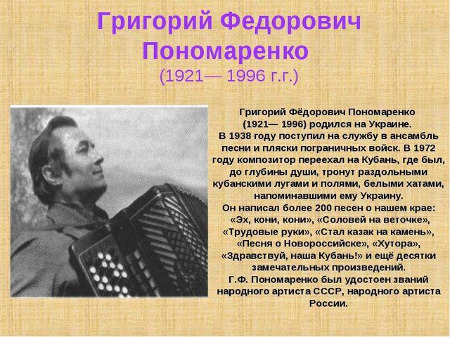 Григорий Федорович Пономаренко (1921— 1996 г.г.) Григорий Фёдорович Пономарен...