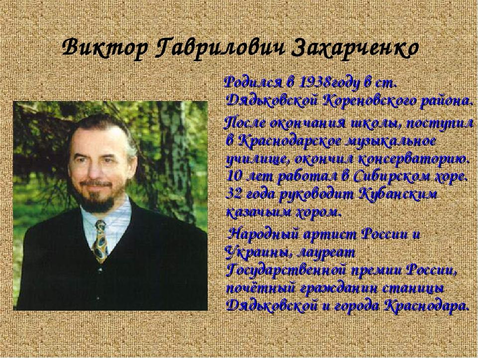 Виктор Гаврилович Захарченко Родился в 1938году в ст. Дядьковской Кореновског...