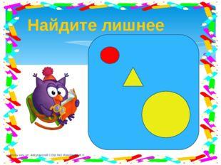 Найдите лишнее учитель нач. кл. Акбулакской СОШ №2 Игизбаева Ж.К. учитель нач