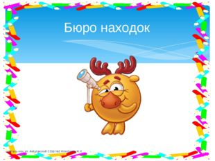 Бюро находок учитель нач. кл. Акбулакской СОШ №2 Игизбаева Ж.К. учитель нач.