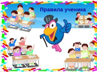 Правила ученика учитель нач. кл. Акбулакской СОШ №2 Игизбаева Ж.К. учитель на