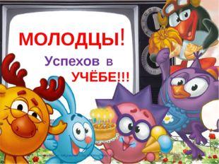 Успехов В УЧЁБЕ!!! МОЛОДЦЫ! учитель нач. кл. Акбулакской СОШ №2 Игизбаева Ж.К