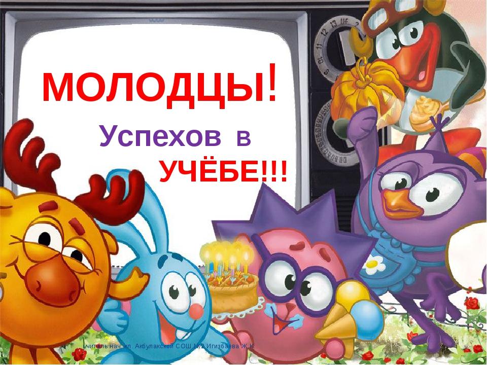 Успехов В УЧЁБЕ!!! МОЛОДЦЫ! учитель нач. кл. Акбулакской СОШ №2 Игизбаева Ж.К...