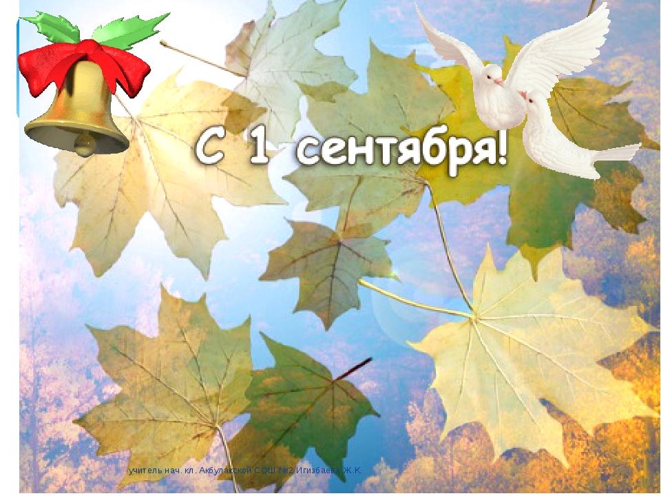 учитель нач. кл. Акбулакской СОШ №2 Игизбаева Ж.К. учитель нач. кл. Акбулакск...
