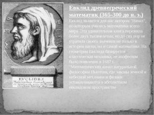 Евклид древнегреческий математик (365-300 до н. э.) Евклид является для нас а