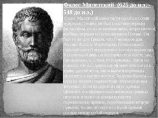 Фалес Милетский (625 до н.э. - 548 до н.э.) Фалес Милетский имел титул одного
