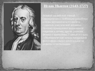 Исаак Ньютон(1643-1727) Великий английский учёный. Одновременно с Лейбницем