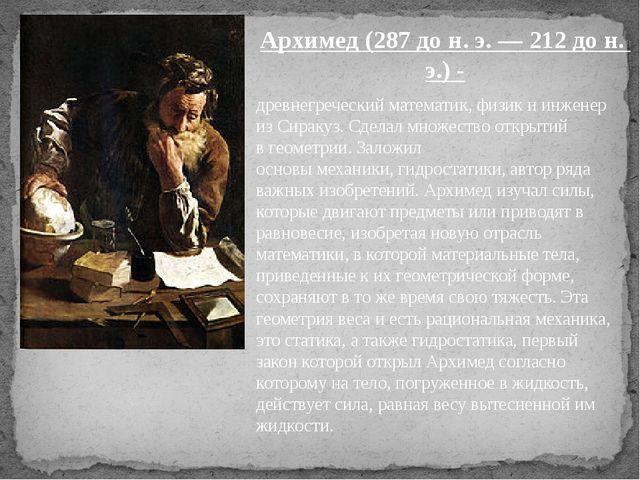 древнегреческийматематик,физикиинженеризСиракуз. Сделал множество откры...