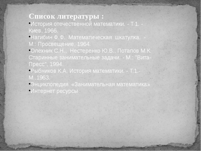 Список литературы : История отечественной математики. - Т.1. - Киев, 1966. На...