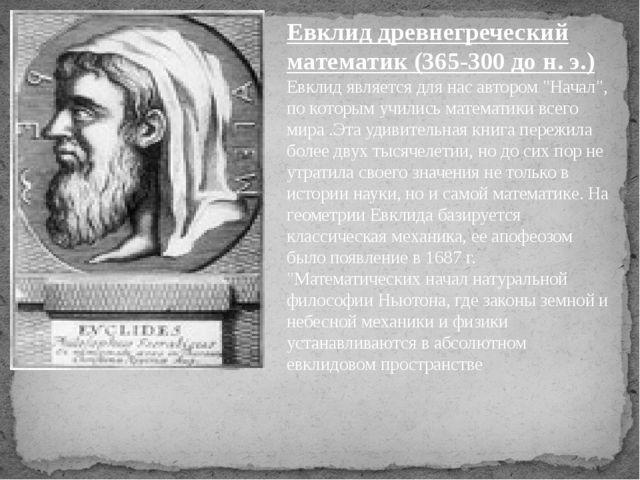 Евклид древнегреческий математик (365-300 до н. э.) Евклид является для нас а...