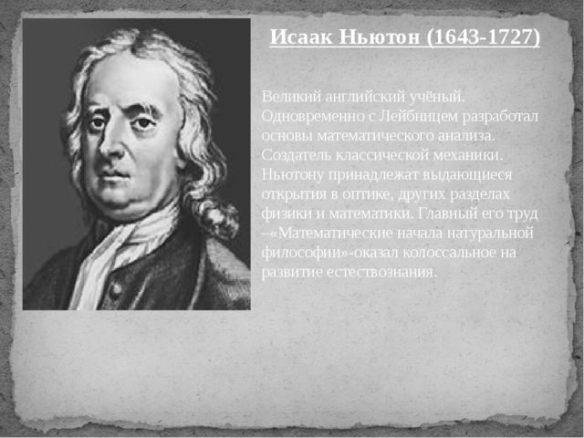 Исаак Ньютон(1643-1727) Великий английский учёный. Одновременно с Лейбницем...