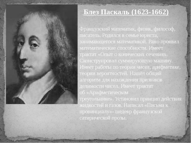 Блез Паскаль(1623-1662) Французский математик, физик, философ, писатель. Ро...