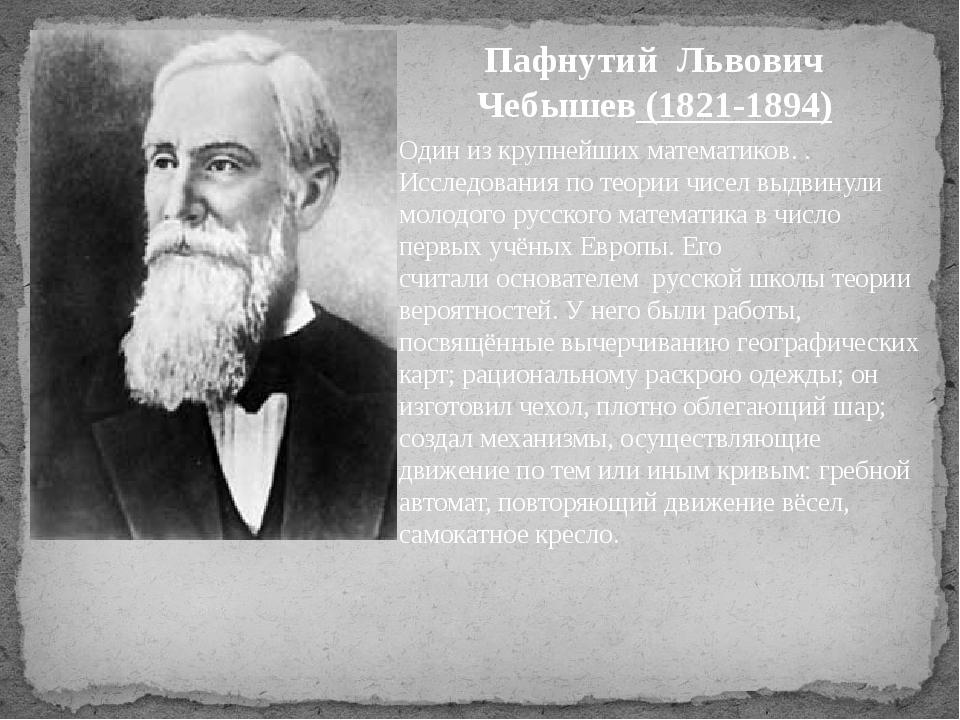 Пафнутий Львович Чебышев(1821-1894) Один из крупнейших математиков. . Исслед...