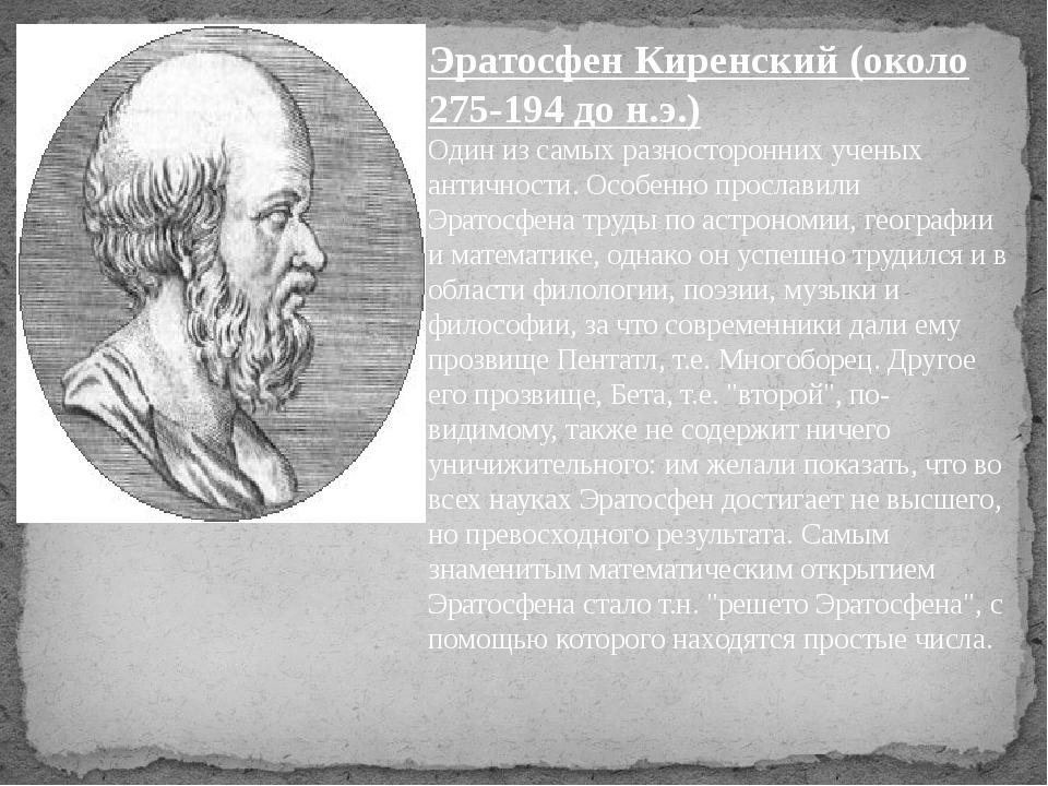 Эратосфен Киренский (около 275-194 до н.э.) Один из самых разносторонних учен...