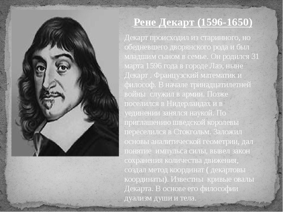 Рене Декарт(1596-1650) Декарт происходил из старинного, но обедневшего двор...