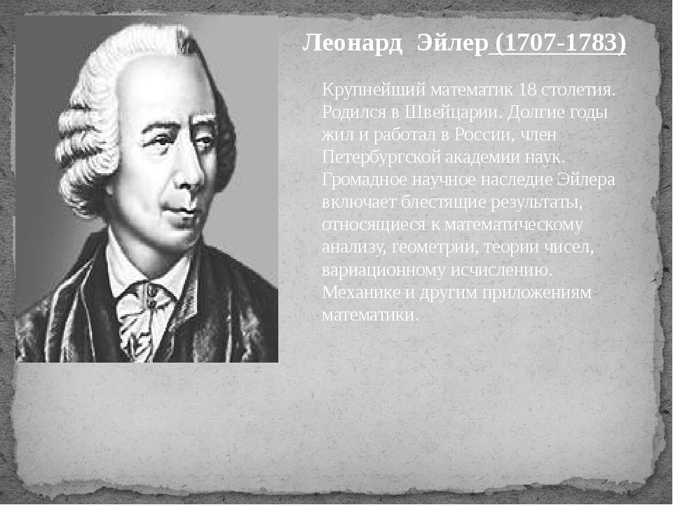 Леонард Эйлер(1707-1783) Крупнейший математик18столетия. Родился в Швейцар...