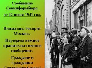 Сообщение Совинформбюро от 22 июня 1941 год. Внимание, говорит Москва. Переда