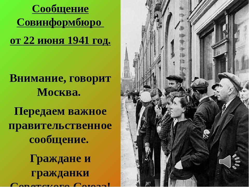 Сообщение Совинформбюро от 22 июня 1941 год. Внимание, говорит Москва. Переда...