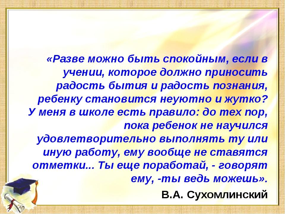 «Разве можно быть спокойным, если в учении, которое должно приносить радость...